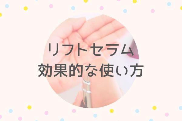 日本ライフ製薬リフトセラム美容液の使い方