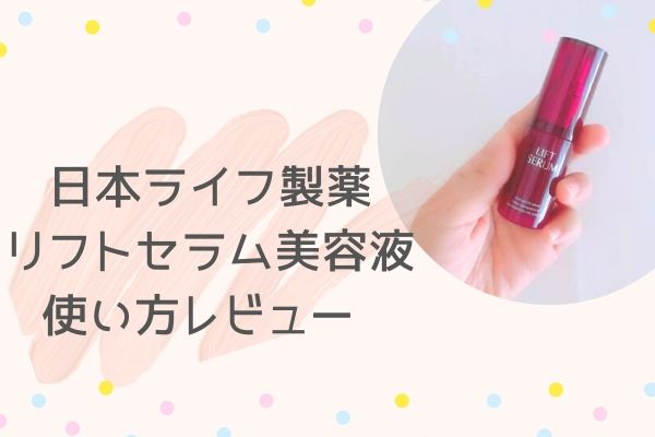 日本ライフ製薬リフトセラム美容液で毛穴のハリ感を実感!使い方レビュー