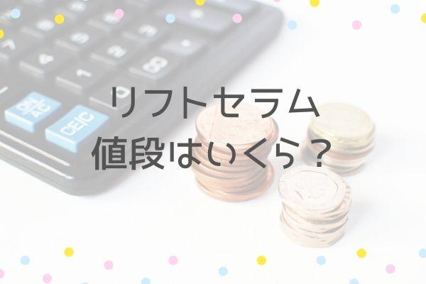 日本ライフ製薬リフトセラム美容液はいくら?