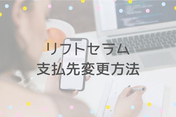 日本ライフ製薬リフトセラム美容液の支払先変更方法