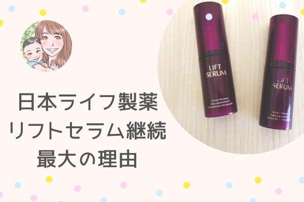 日本ライフ製薬リフトセラム継続の最大の理由は?