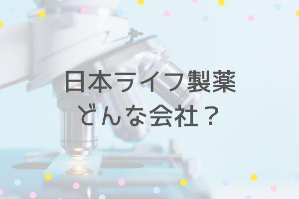 日本ライフ製薬はどんな会社?