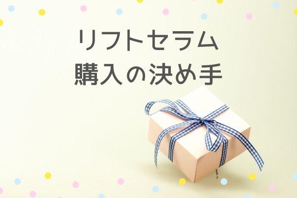 日本ライフ製薬リフトセラム購入の決め手