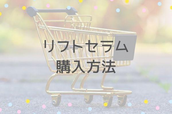 日本ライフ製薬リフトセラム美容液の購入方法