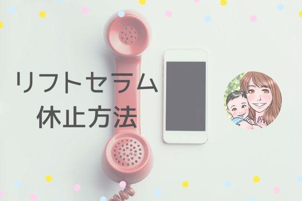 日本ライフ製薬リフトセラム美容液の休止方法