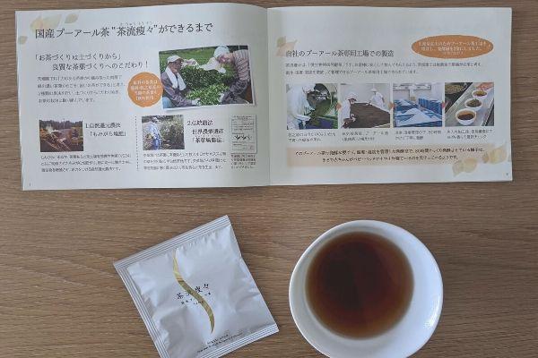 茶流痩々のレビュー (2)