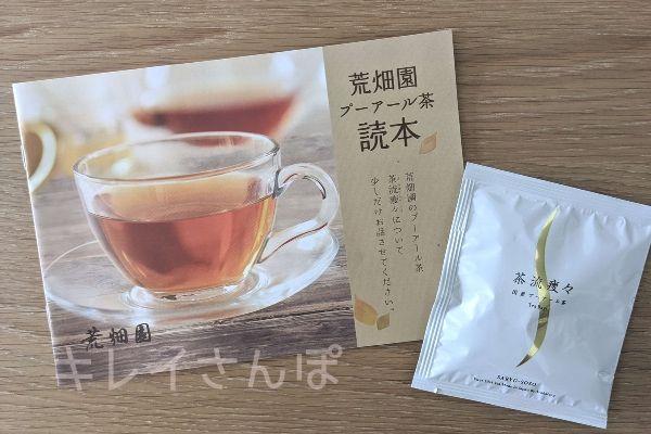 茶流痩々のレビュー (3)
