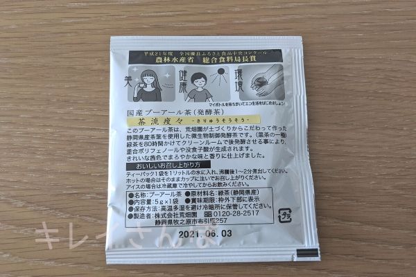 茶流痩々のレビュー (4)