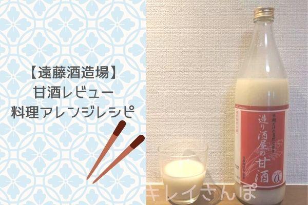 【遠藤酒造場】甘酒の口コミレビュー|簡単アレンジレシピ