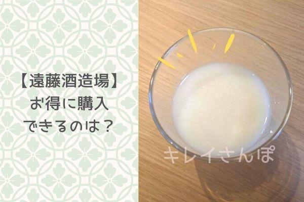 【遠藤酒造場】甘酒の口コミレビュー|お得に購入するには?