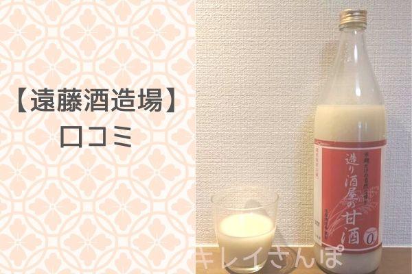 【遠藤酒造場】甘酒の口コミは?