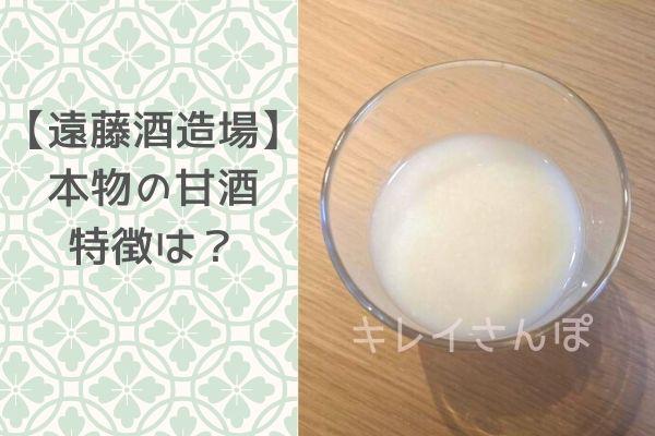 【遠藤酒造場】甘酒の口コミレビュー|特徴
