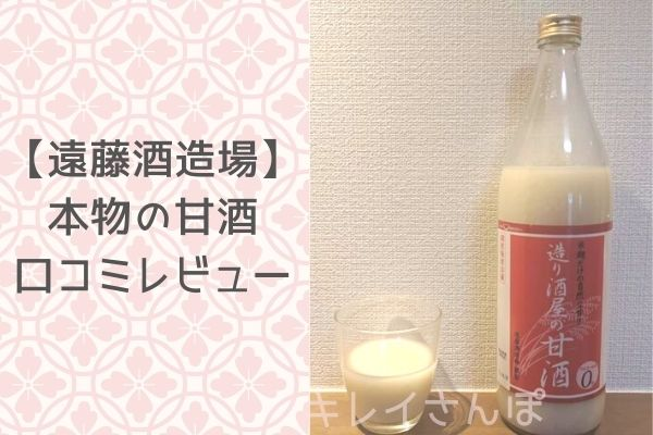 【遠藤酒造場】甘酒の口コミレビュー|簡単アレンジレシピをご紹介します!