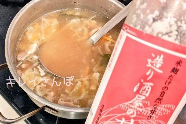 【遠藤酒造場】甘酒の口コミレビュー|甘酒味噌汁作り方