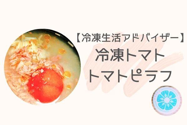 トマトピラフ