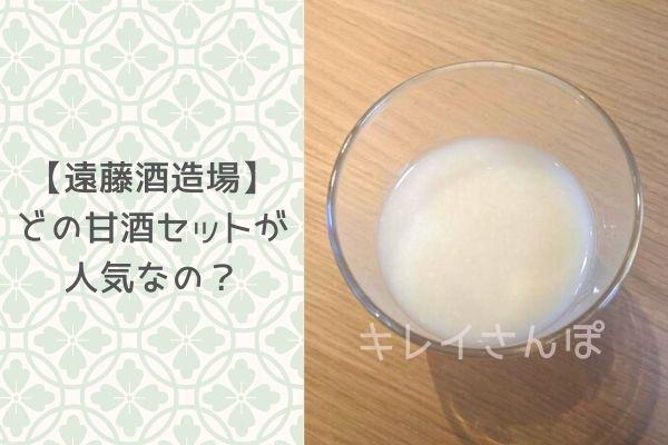 【遠藤酒造場】甘酒の口コミレビュー|人気の商品は?