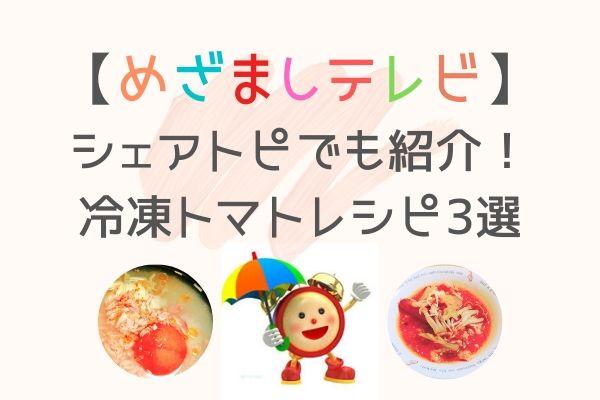 冷凍トマトを使ったレシピ3選!皮むきも簡単で時短で節約!