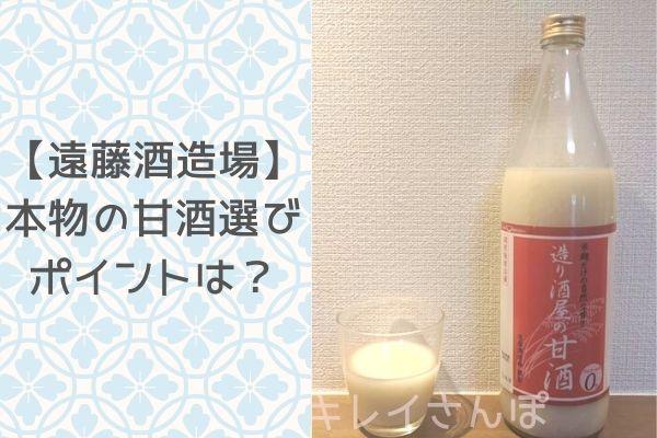 【遠藤酒造場】甘酒の口コミレビュー|選び方