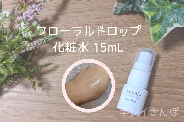 【HANAオーガニック】トライアルレビュー!化粧水