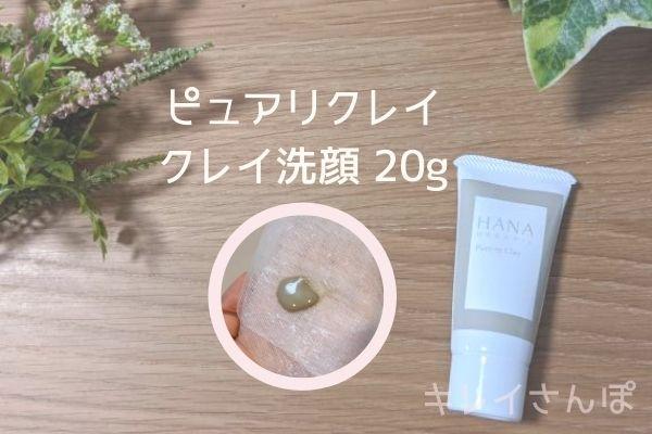 【HANAオーガニック】トライアルレビュー!クレイ洗顔