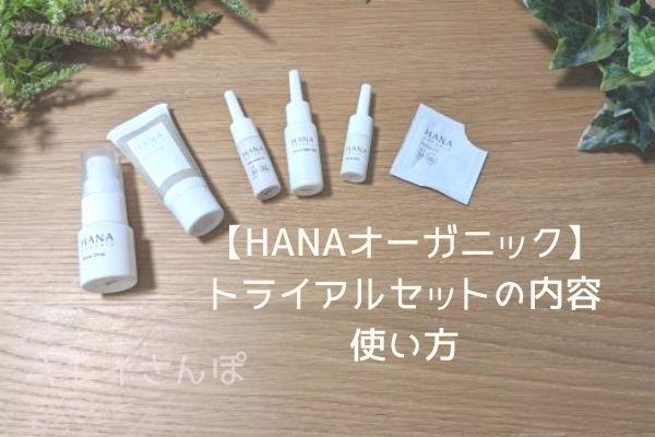 【HANAオーガニック】トライアルセットをおすすめしたい人!