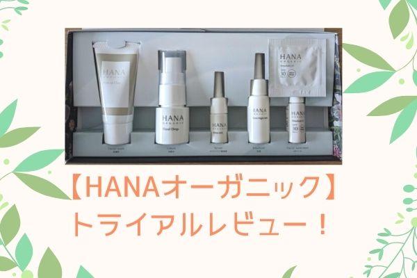 【HANAオーガニック】トライアルレビュー!敏感肌の私も保湿効果を実感!